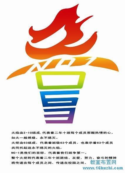 首頁 班徽設計    與您的朋友分享本圖片:qq空間微信騰訊微博新浪微博