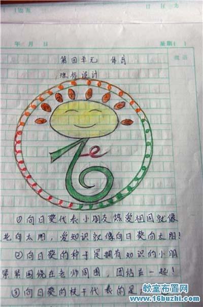 六年级圆规设计图案_比利网