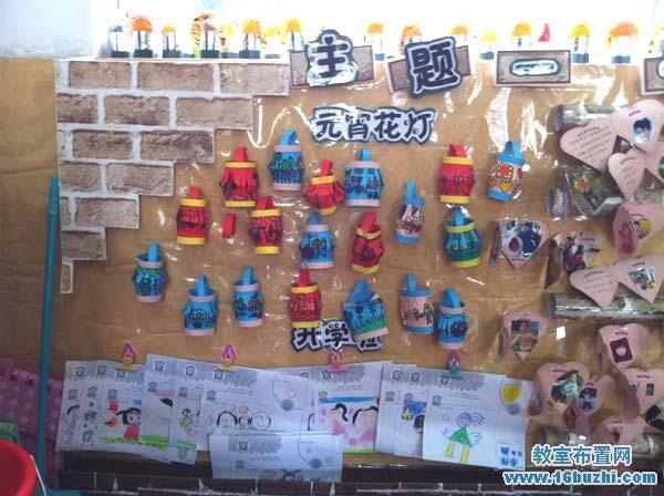 幼儿园春季开学元宵花灯主题墙创设