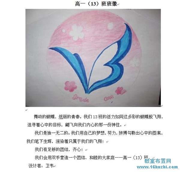 首页 班徽设计 高中班徽设计    与您的朋友分享本图片:qq空间微信