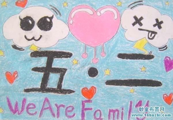 可爱的小学班级标志设计图片:五年二班