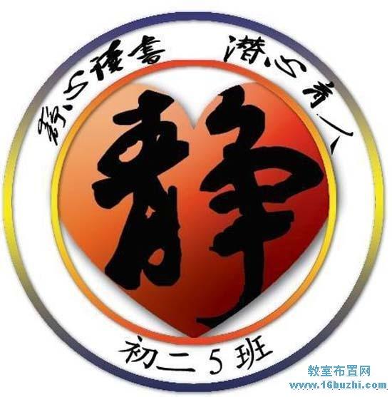 初二五班班徽logo设计