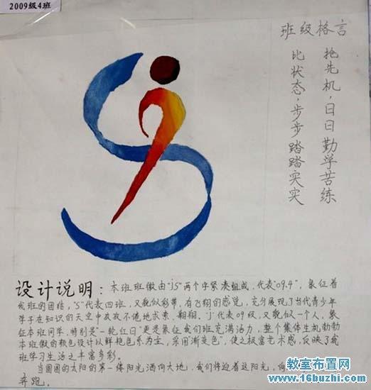 字体初中徽标设计与说明:2009级4班_教室在ps里如何做班级v字体图片