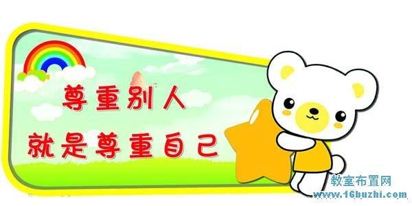 幼儿园文明礼仪标语设计