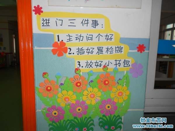 幼儿园教室门口温馨提示标语设计:进门三件事