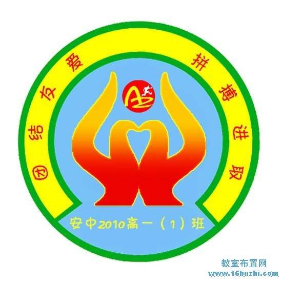 高中班徽设计图片:安中高一(1)班