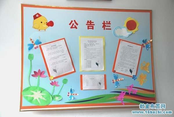 幼儿园办公室公告栏设计