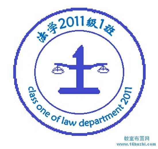 会计班徽_大学法学院班徽设计:2011级1班_教室布置网
