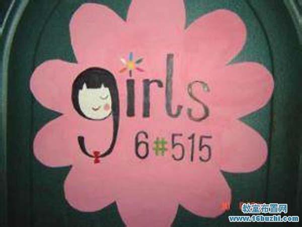 可爱的女生宿舍舍标设计