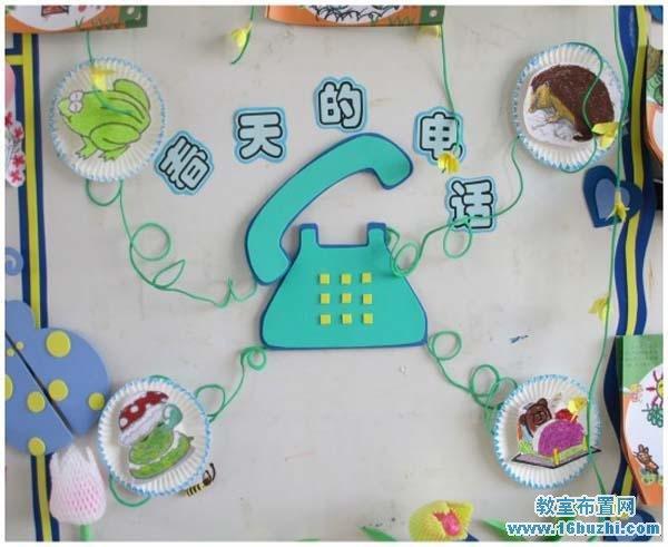 幼儿园春季环境布置:春天的电话