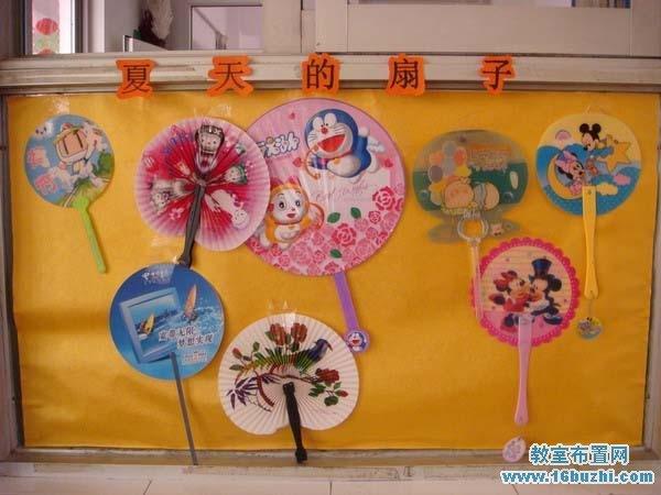 幼儿园关于夏天的主题墙手工布置:夏天的扇子