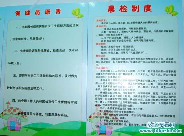 幼儿园保健室墙面布置:保健员职责和晨检制度表