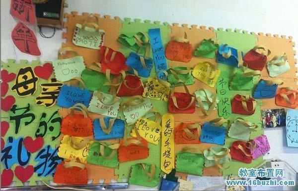 幼儿园母亲节主题墙装饰:母亲节的礼物