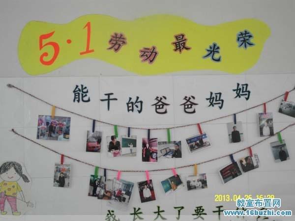 幼儿园五一劳动节装饰    与您的朋友分享本图片:qq空间微信腾讯微博