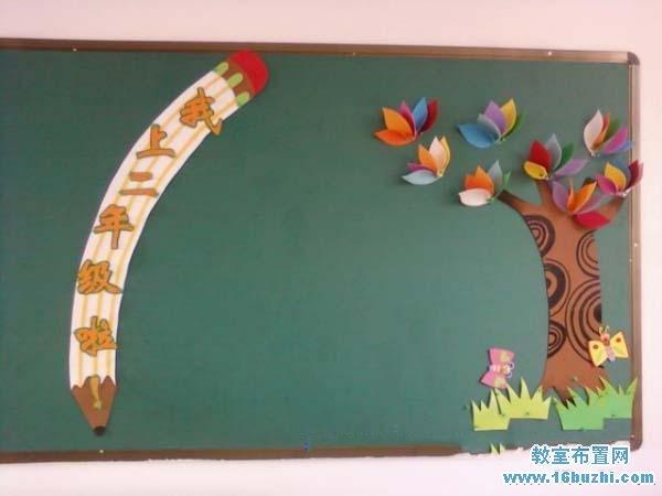 小学二年级开学主题板报设计_教室布置网图片
