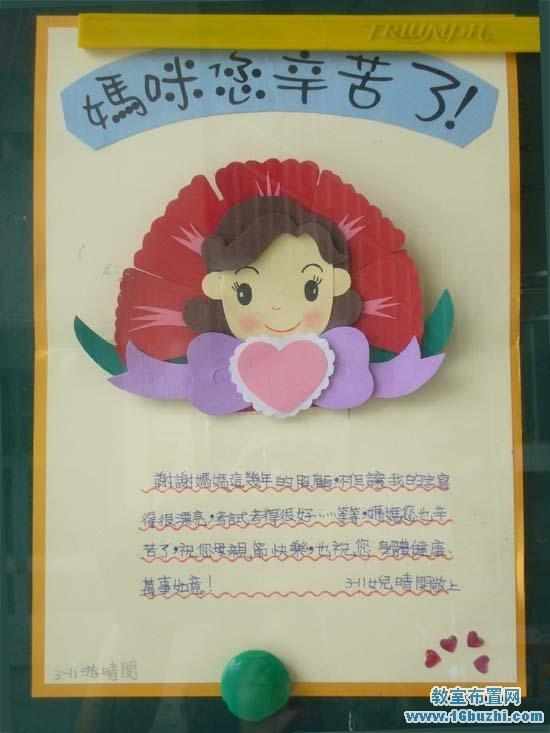 漂亮的幼儿园母亲节贺卡制作图片