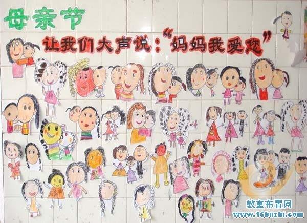 幼儿园母亲节墙面布置