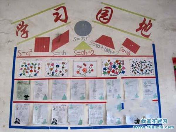 初中教室学习园地布置图片