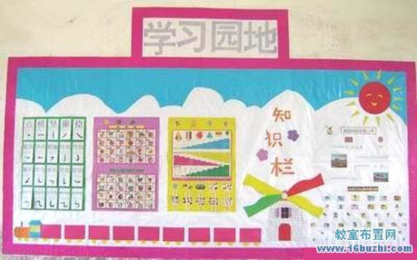 四年级教室学习园地版面设计图