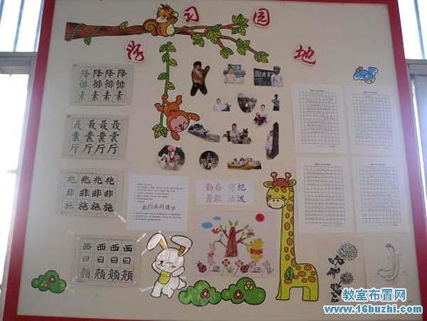 小学班级学习园地设计图片
