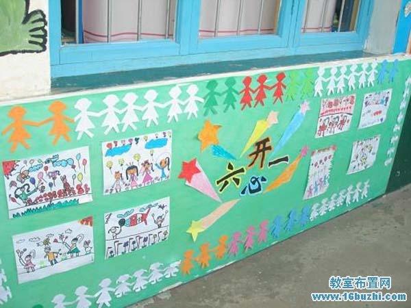 幼儿园六一儿童节主题墙面布置:开心六一