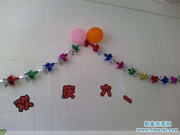 幼儿园六一儿童节拉花气球布置图片