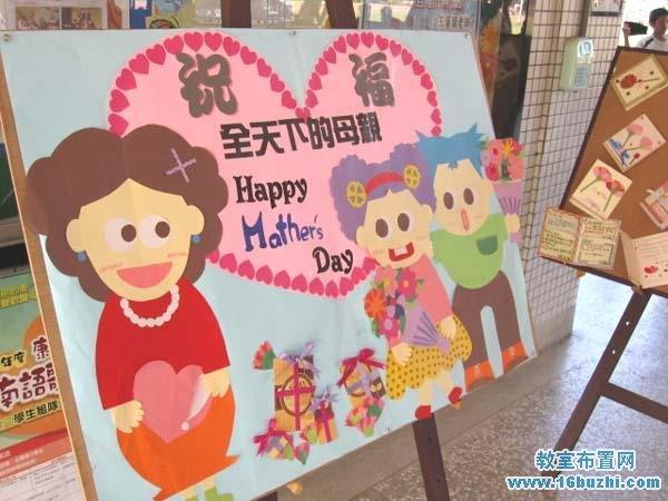 幼儿园母亲节宣传展板设计:祝福全天下的母亲