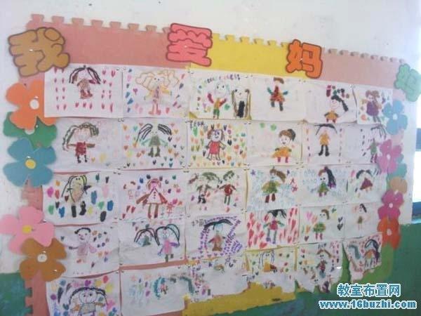 幼儿园母亲节绘画作品墙布置:我爱妈妈