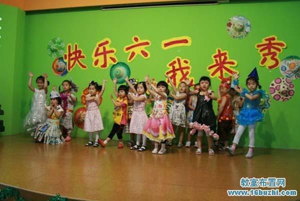 幼儿园六一节表演舞台布置图片