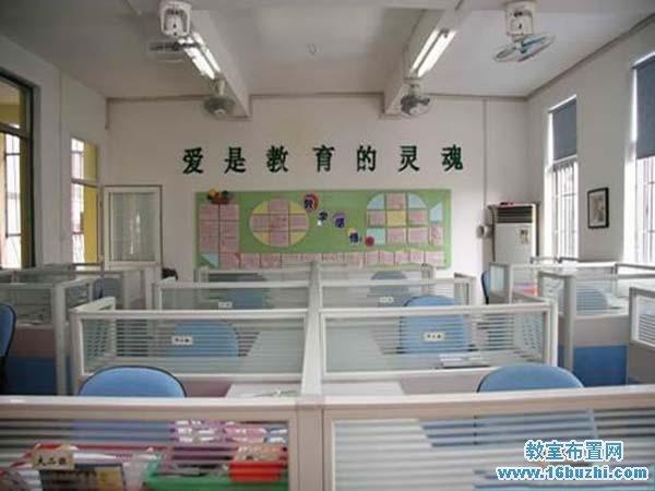 幼儿园教师办公室布置图片