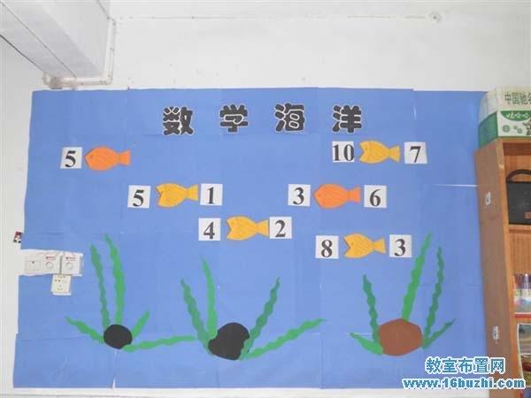幼儿园数学主题墙饰设计:数学海洋