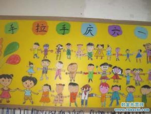 幼儿园托班六一儿童节主题墙饰