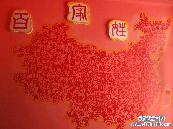 幼儿园百家姓主题墙饰设计