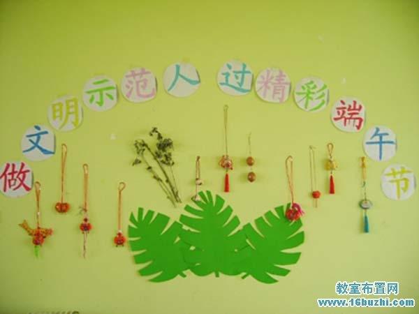 幼儿园端午节墙面手工布置