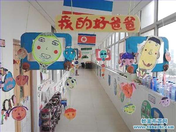 幼儿园父亲节楼道环境布置图片