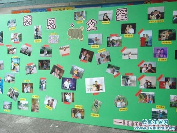 幼儿园父亲节主题墙饰设计:感恩父爱
