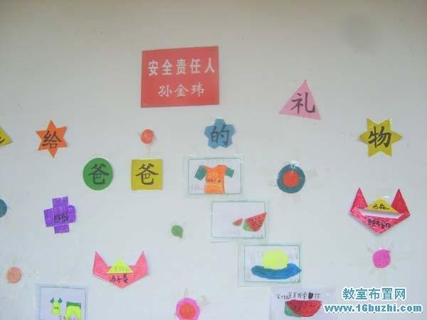 幼儿园父亲节墙面布置:给爸爸的礼物