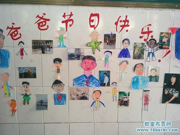 幼儿园小班父亲节主题墙饰布置:我的爸爸