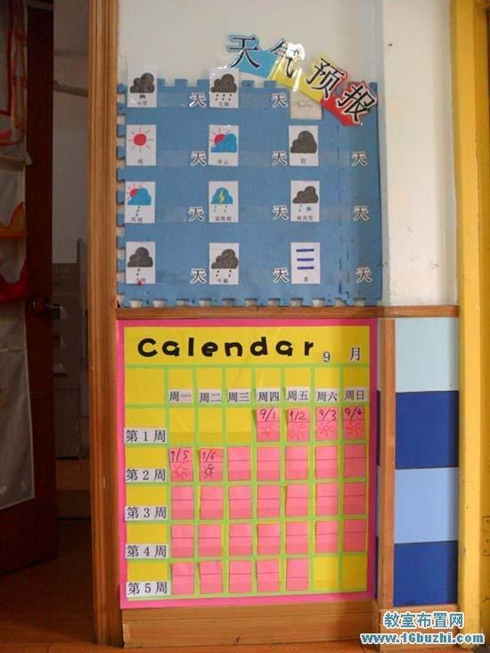 幼儿园天气预报角布置_教室布置网