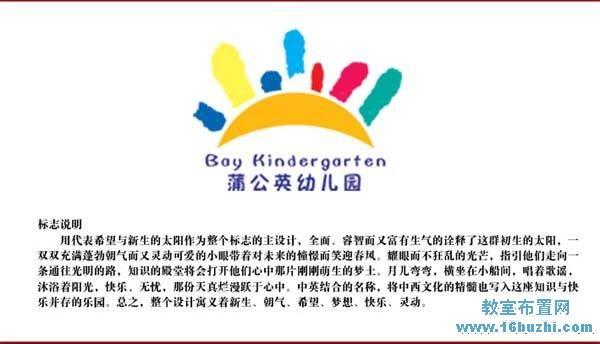 幼儿园园徽设计和寓意说明