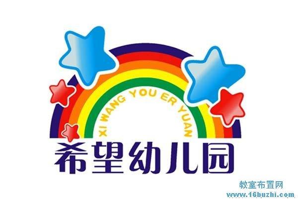 希望幼儿园标志logo设计图案