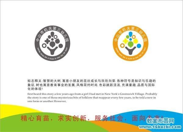 幼儿园园徽设计图片和图意说明