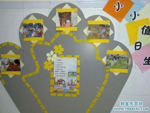 幼儿园值日生布置图片:小小值日生