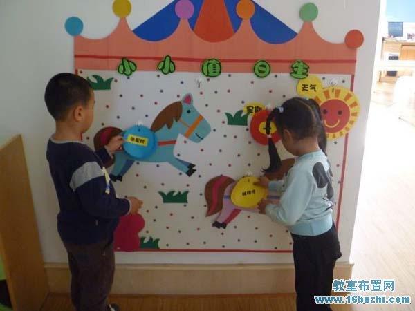 幼儿园大班值日生墙饰图片