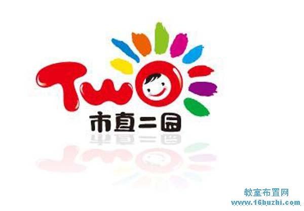 市直幼儿园园标logo设计