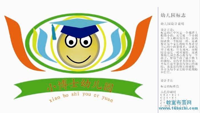 幼儿园标志设计与说明
