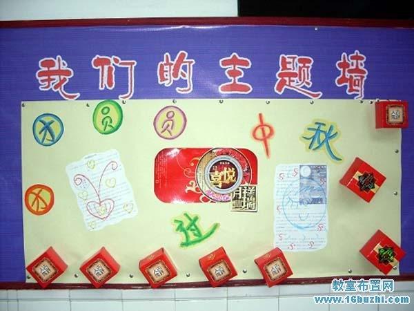 幼儿园中秋节主题墙布置图片:团团圆圆过中秋