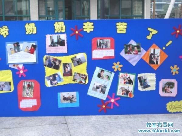 幼儿园重阳节主题展板设计:爷爷奶奶辛苦了_教室布置网