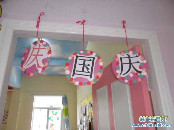 幼儿园国庆节门框挂饰装饰_教室布置网