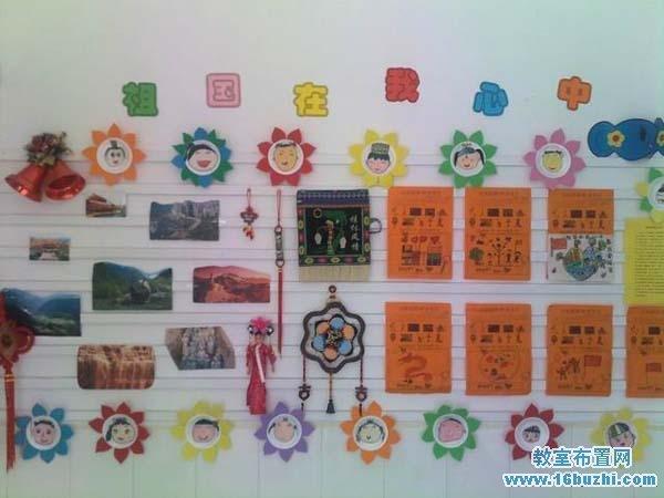 幼儿园小班国庆节主题墙手工布置:祖国在我心中